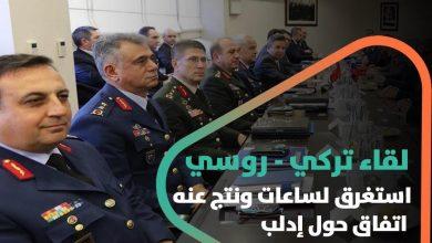 صورة لقاء تركي – روسي استغرق لساعات ونتج عنه اتفاق حول إدلب…ماذا نص؟