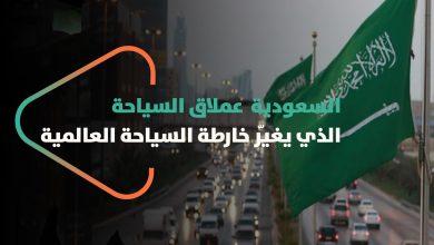 صورة #السعودية .. عملاق السياحة الذي يغيّر خارطة السياحة العالمية