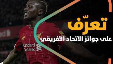 """صورة """"ماني"""" أفضل لاعب و""""حكيمي"""" أفضل صاعد.. تعرّف على جوائز الإتحاد الإفريقي لكرة القدم"""