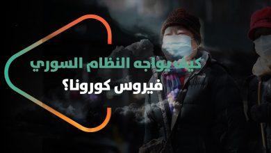 صورة في ظل انتشاره كوباء في كل دول العالم .. كيف يواجه النظام السوري فيروس كورونا؟