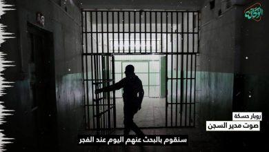صورة فرار عدد من عناصر داعش من سجن الحسكة, والسيطرة على السجن من قبل قوات سوريا الديمقراطية