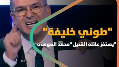 """صورة """"طوني خليفة"""" يستفز عائلة القتيل """"محمد الموسى"""" في برنامجه"""