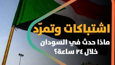 صورة اشتباكات وتمرّد.. ماذا حدث في السودان خلال 24 ساعة؟