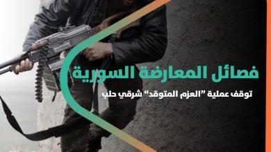 """صورة فصائل المعارضة السورية توقف عملية """"العزم المتوقد"""" شرقي حلب"""