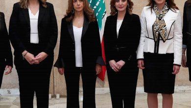 صورة تعرّف على وزيرات الحكومة اللبنانية الجديدة؟