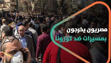 صورة مصريون يخرجون بمسيرات ضد كورونا تنتهي باعتقالات وانتقادات