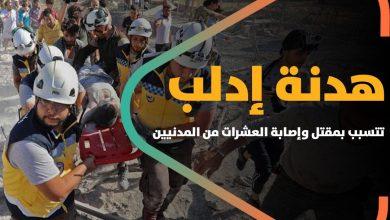 صورة هدنة إدلب الجديدة تتسبب بمقتل وإصابة العشرات من المدنيين