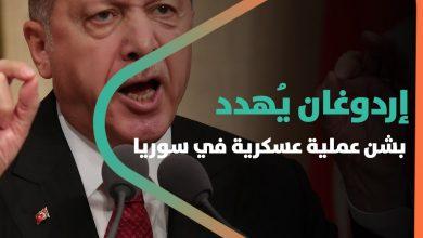 صورة في هذه الحال.. إردوغان يُهدد بشن عملية عسكرية جديدة في سوريا