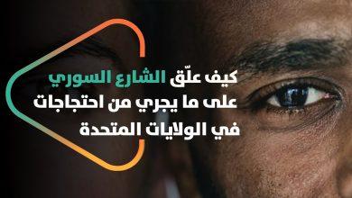 صورة آراء في إدلب تؤيد الثورة في أمريكا ضد التمييز العنصري