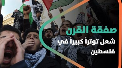 صورة صفقة القرن تشعل توتراً كبيراً في فلسطين