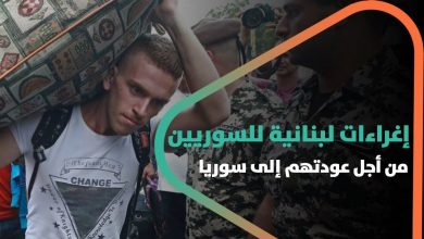 صورة إغراءات لبنانية للسوريين من أجل عودتهم إلى سوريا.. ما القصة؟