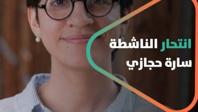 صورة سارة حجازي.. انتحار الناشطة المصرية المدافعة عن حقوق المثليين