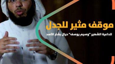 """صورة موقف مثير للجدل للداعية الشهير """"وسيم يوسف"""" حيال بشار الأسد"""