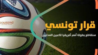 صورة قرار تونسي: سنقاطع بطولة أمم أفريقيا للاعبين المحليين.. ما القصة؟