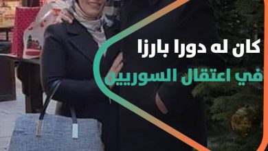 صورة لكشف عن شخصية اخترق تنسيقية حي الميدان بدمشق وتتسبب باعتقال العشرات