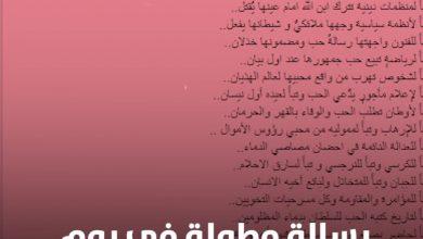 صورة برسالة حول إدلب.. مكسيم خليل يحتفل بعيد الحب بطريقة مختلفة.