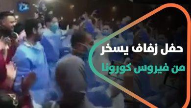 صورة بعد القرارات الاحترازية.. حفل زفاف يسخر من فيروس كورونا في مصر