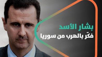 صورة هل تصدق أن بشار الأسد فكّر بالهرب من سوريا لكن قاسم سليمان هو الذي منعه!!