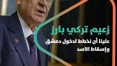 صورة زعيم تركي بارز: علينا أن نخطط لدخول دمشق وإسقاط الأسد