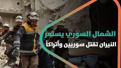 صورة الشمال السوري يستعر.. النيران تقتل سوريين وأتراكاً وعناصر من النظام السوري