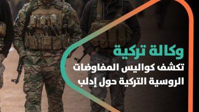 صورة وكالة تركية تكشف كواليس المفاوضات الروسية التركية حول إدلب.. ماجرى؟