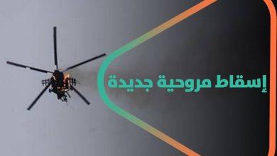 صورة المعارضة السورية تسقط طائرة ثانية لقوات النظام السوري.. تعرف على طاقمها بالصور والأسماء.