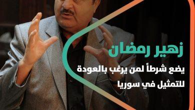 """صورة زهير رمضان """"أبو جودت"""" يضع شرطاً لمن يرغب بالعودة للتمثيل في سوريا"""