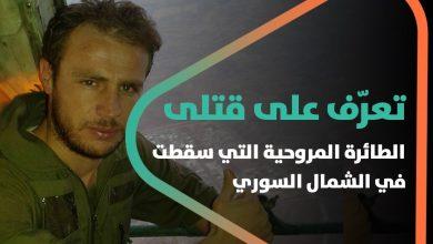"""صورة من بينهم صاحب """"سيلفي وحلب تحتي"""".. تعرّف على قتلى الطائرة المروحية التي سقطت في الشمال السوري"""