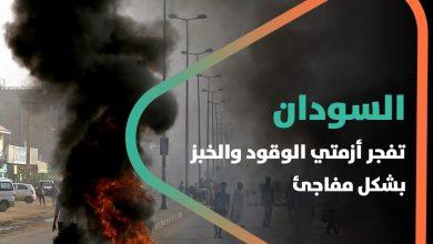 صورة السودان.. تفجر أزمتي الوقود والخبز بشكل مفاجئ.. والبشير سيمثل أمام الجنائية الدولية