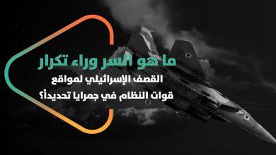 صورة ما هو السر وراء تكرار  القصف الإسرائيلي لمواقع قوات النظام في جمرايا تحديداً؟