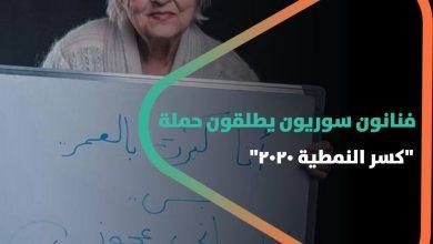 """صورة في ظل كارثة إنسانية يعيشها السوريون.. فنانون سوريون يطلقون حملة """"كسر النمطية 2020"""" التسويقية"""