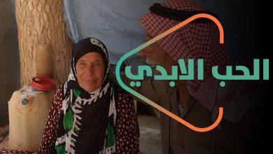 صورة أبو عدنان وأم عدنان والحب الأبدي