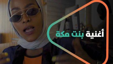 صورة أغنية راب تثير جدلاً كبيرا في السعودية