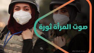 صورة صوت المرأة ثورة.. هكذا أشعلت العراقيات ساحات الاعتصامات