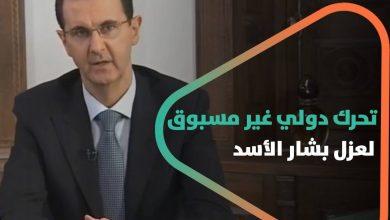 صورة تحرك دولي غير مسبوق لعزل بشار الأسد.. وتركيا تتحرك عسكريا