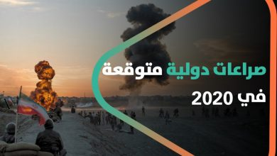 صورة وفق تقرير أمني.. صراعات دولية متوقعة في 2020 تعرّف عليها