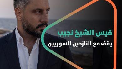 صورة قيس الشيخ نجيب يقف مع النازحين السوريين.. هذا ما قاله