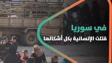صورة في سوريا قتلت الإنسانية بكل أشكالها.. لم يبق منها سوى بقايا من اسمها.