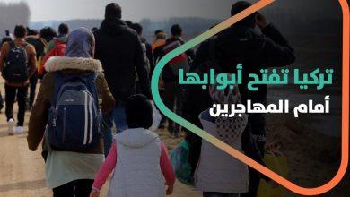 صورة من بينهم السوريون.. تركيا تفتح أبوابها أمام المهاجرين تجاه القارة الأوروبية