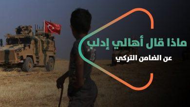 صورة ماذا قال أهالي إدلب عن الضامن التركي