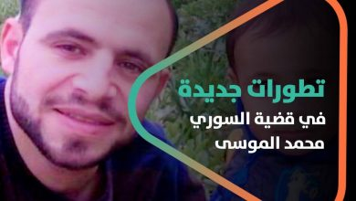 """صورة تطورات جديدة في قضية السوري """"محمد الموسى"""" قتيل منزل """"نانسي عجرم"""".. تعرّف عليها."""