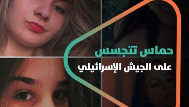 """صورة عبر """"فتيات وهميات"""".. حماس تتجسس على الجيش الإسرائيلي"""