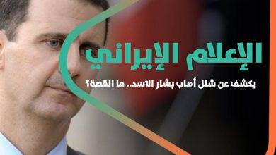 صورة الإعلام الإيراني يكشف عن شلل أصاب بشار الأسد.. ما القصة؟