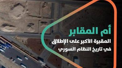 صورة المقبرة الأكبر على الإطلاق في تاريخ النظام السوري