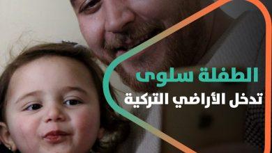 """صورة صاحبة """"ضحكة الحرب"""" السورية تدخل الأراضي التركية برفقة عائلتها"""