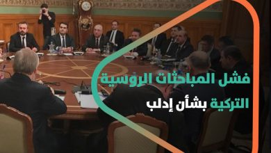 صورة المباحثات الروسية التركية بشأن إدلب تفشل.. إليك أبرز الخلافات.