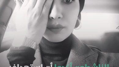 صورة تضامناً مع اللبنانيين.. حملة ثورتنا عيونكم تجتاح مواقع التواصل الإجتماعي