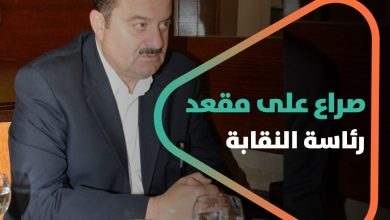صورة على مقعد رئاسة النقابة.. صراع محتدم بين الفنانين السوريين