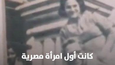 """صورة من هي مفيدة عبد الرحمن التي احتفل """"غوغل"""" بذكرى ميلادها؟"""