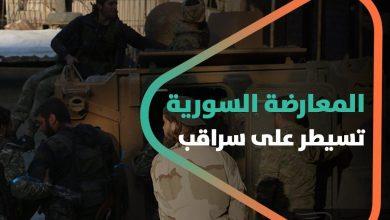 صورة المعارضة السورية تحرز تقدّما استراتيجيا في الشمال السوري